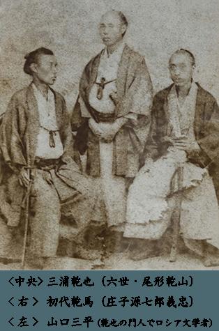 三浦乾也・初代乾馬・山口三平の写真
