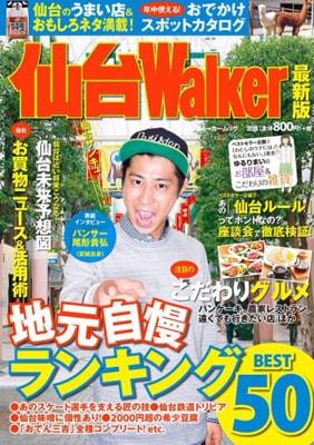 仙台Walker