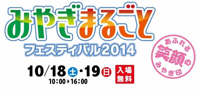 みやぎまるごとフェスティバル2014