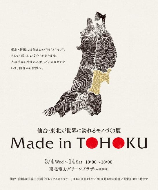 仙台・東北が世界に誇れるモノづくり展「Made in TOHOKU」