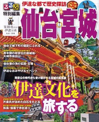 るるぶ特別編集 仙台宮城「伊達文化を旅する」