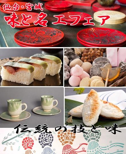 仙台・宮城 味と名工フェア
