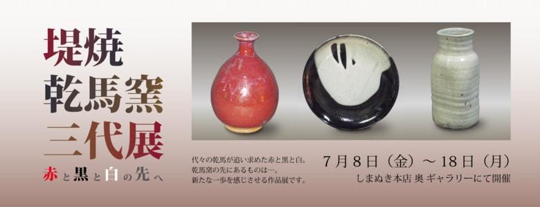 しまぬき本店ギャラリー「堤焼乾馬窯三代展」