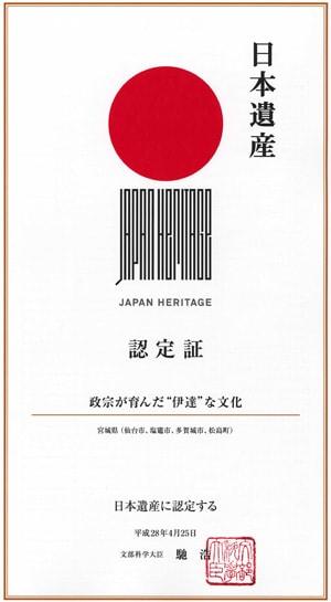 """日本遺産「政宗が育んだ""""伊達""""な文化」"""