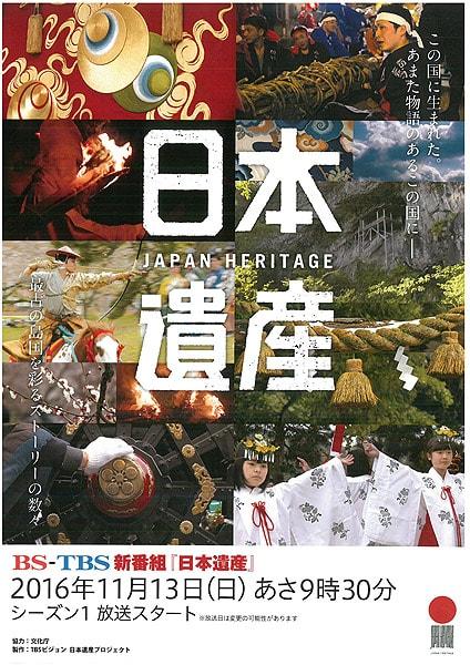 BS-TBS「日本遺産」