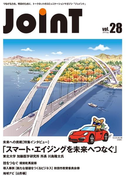 東北インテリジェント通信「JoinT vol.28」