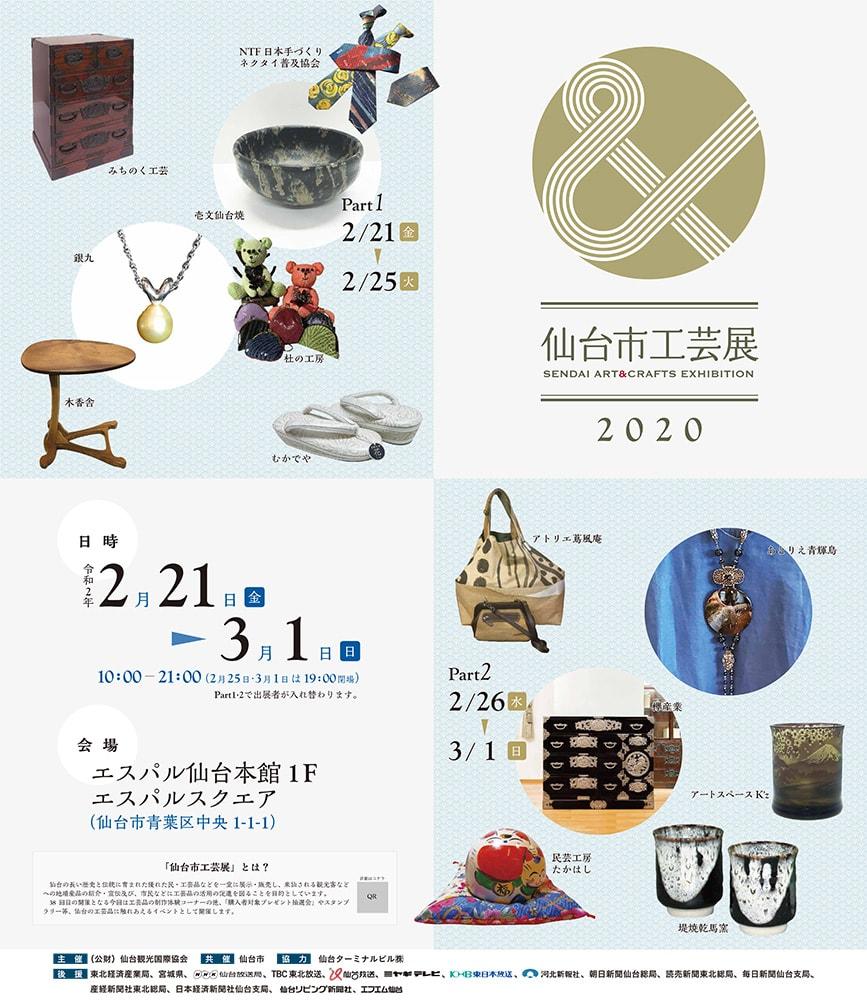 エスパル仙台本館「2020 仙台市工芸展」