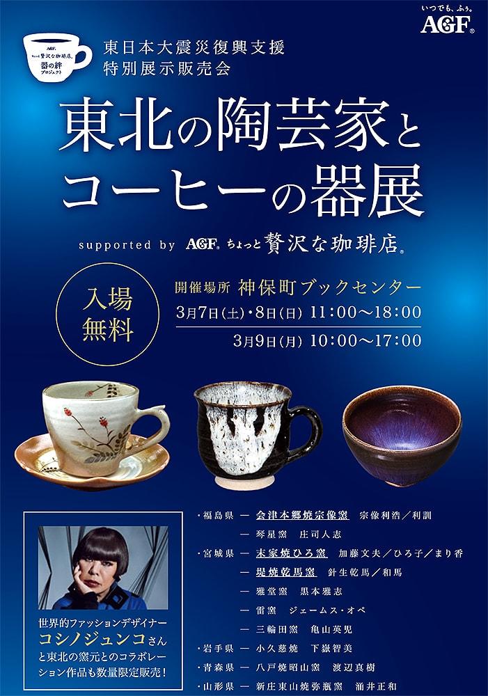 味の素AGF「東北の陶芸家とコーヒーの器展」