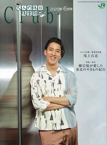 JR東日本「大人の休日倶楽部 2020年6月号」