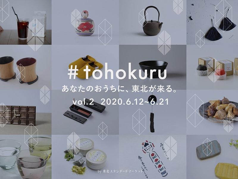 東北スタンダードマーケット「#tohokuru」第二段