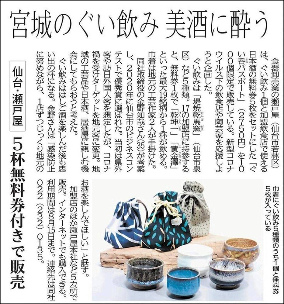 河北新報 6月17日朝刊「ぐい呑パスポート」