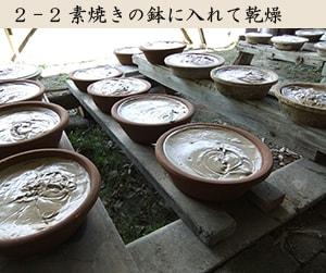 素焼きの鉢に入れて乾燥