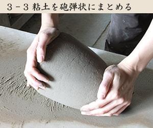 粘土を砲弾型にまとめる