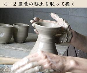 適量の粘土を取って挽く