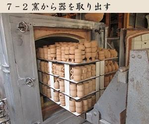 窯から器を取り出す