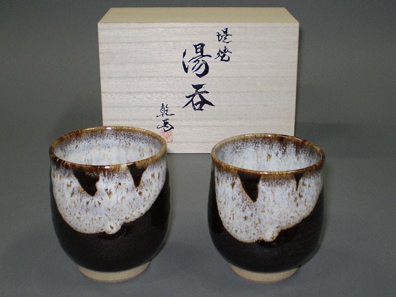 海鼠釉夫婦湯呑(えくぼ)